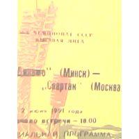 Официальная программа.Футбол.Чемпионат СССР 1991г. Динамо(Минск)-Спартак (Москва)