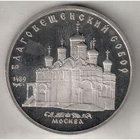 5 рублей 1989 Благовещенский собор пруф