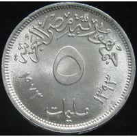 Египет 5 миллим 1973 КМ#433 ФАО