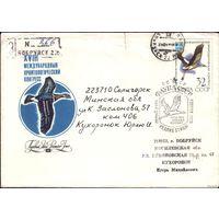 1982 год КПД СГ Орнитологический конгресс