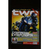 """Журнал """"Two"""" Великобритания, русское издание за 2005 год (3 выпуска: 01, 02, 04) одним лотом"""