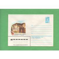 ХМК СССР 1982 Татарская АССР г Елабуга дом-музей И И Шишкина