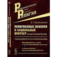 Балагушкин. Религиозные искания и социальный протест