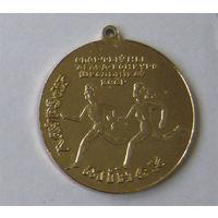 Спортивный смотр-конкурс школьников БССР (2 медали)