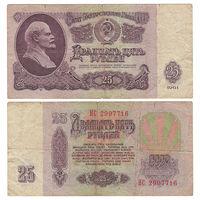 СССР. 25 рублей 1961 г. VF (P.234.b)