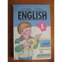Учебник по Английскому языку 5 класс 1995 год