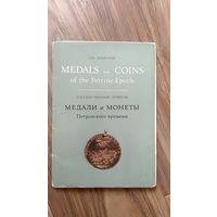Открытки Медали и монеты Петровского времени
