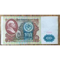 100 рублей 1991 года, серия АП
