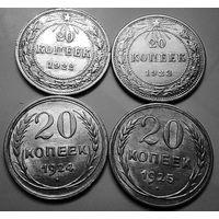 Четыре монеты СССР--20 копеек 1922-25гг.