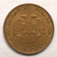 50 рублей 1993 год ЛМД,магнитная.