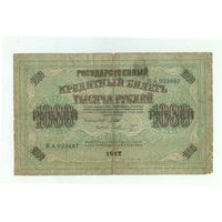 1000 рублей 1917 год, Шипов - Шмитд, серия ВА.