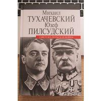 Михаил Тухачевский, Юзеф Пилсудский. Советско-польская война