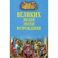 Чернявский. 100 ВЕЛИКИХ ЛЮДЕЙ ЭПОХИ ВОЗРОЖДЕНИЯ