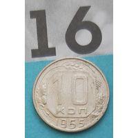 10 копеек 1955 года СССР.