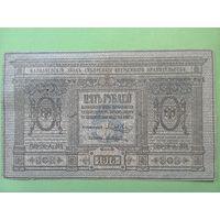 5 рублей 1918 год, Сибирское временное правительство. СОСТОЯНИЕ