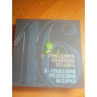 Я - Гражданин республики Беларусь. Книга.
