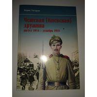 Борис Татаров  Чешская (Киевская) дружина. Август 1914 - декабрь 1915 гг.