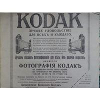 РЕКЛАМА ФОТОАППАРАТОВ  начало ХХ века. 4 листика(журналы).