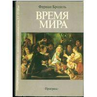 Книга Фернан Бродель - Время мира 680 стр.