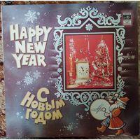 С Новым Годом! 1981