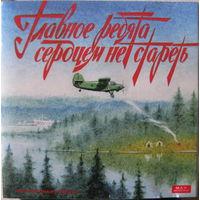 Various - Главное,ребята,сердцем не стареть - 1995,CD, Compilation,Made in Russia.