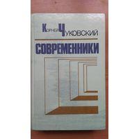 Корней Чуковский. Современники. 1985г.