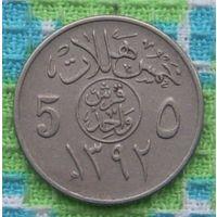 Саудовская Аравия 5 халала. АU. Инвестируй в историю!