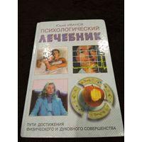 Психологический лечебник