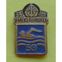 Умею плавать 50 м. ОСВОД БССР. 825.