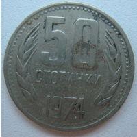 Болгария 50 стотинок 1974 г.