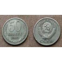 СССР 50 копеек 1965г.