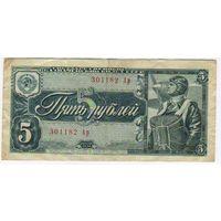 5 рублей 1938 года. СССР  НЕплохая!!!