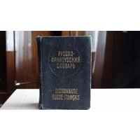 -Карманный русскоко-французский словарь-1960 год!