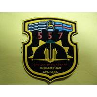 Шеврон 557 бригады