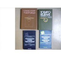Книги по товароведению непродовольственных товаров