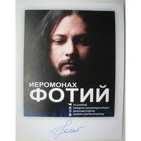 Автограф карта Иеромонах Фотий