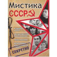 """Журнал """"Мистика СССР"""" (82 страницы)"""