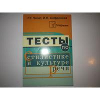 Тесты по стилистике и культуре речи русский язык