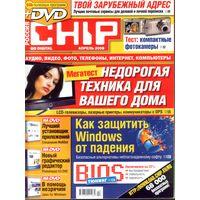 Chip #4-2008 + DVD