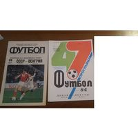 Программки Динамо Минск и СССР