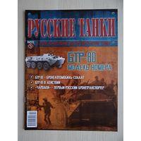 """Журнал """"Русские танки"""" 5 БТР-80"""