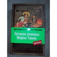 Лучшие романы Марка Твена. На английском языке