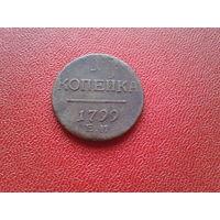 1 копейка 1799 года ЕМ