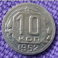 10 копеек 1952 года.