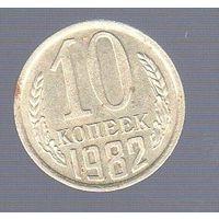 10 копеек СССР 1982_Лот #0575