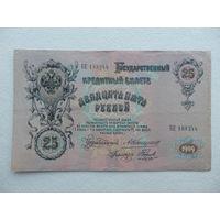 25 рублей 1909 Коншин-Наумов БЕ