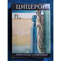 Цицерон. Избранные сочинения // Серия: Библиотека античной литературы. Рим
