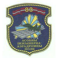 Шеврон 83 аэродромного полка
