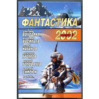 """Фантастика 2002. Выпуск 3"""