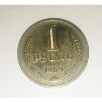 1 рубль 1969 года